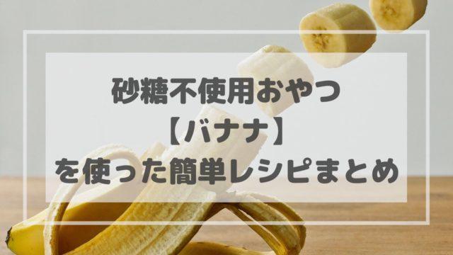 バナナ 幼児食 ダイエット 砂糖なし レシピ