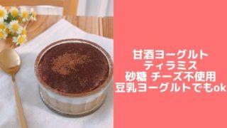 豆乳ヨーグルト ティラミス レシピ 甘酒