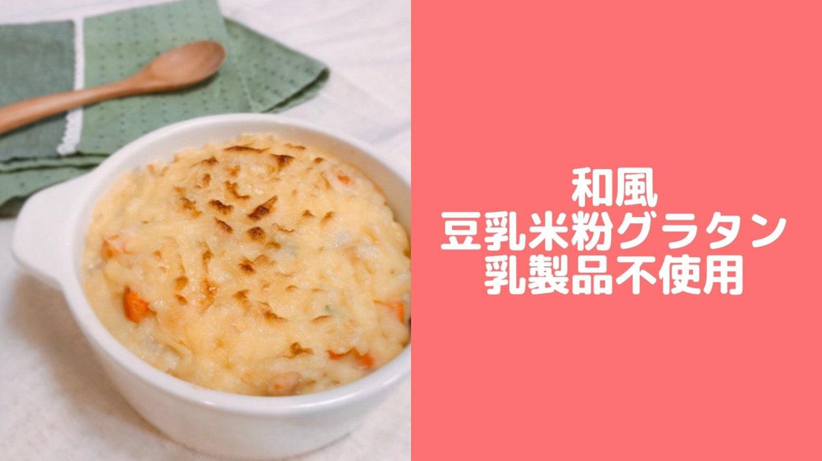 米粉 グラタン 豆乳 味噌 チーズなし バターなし