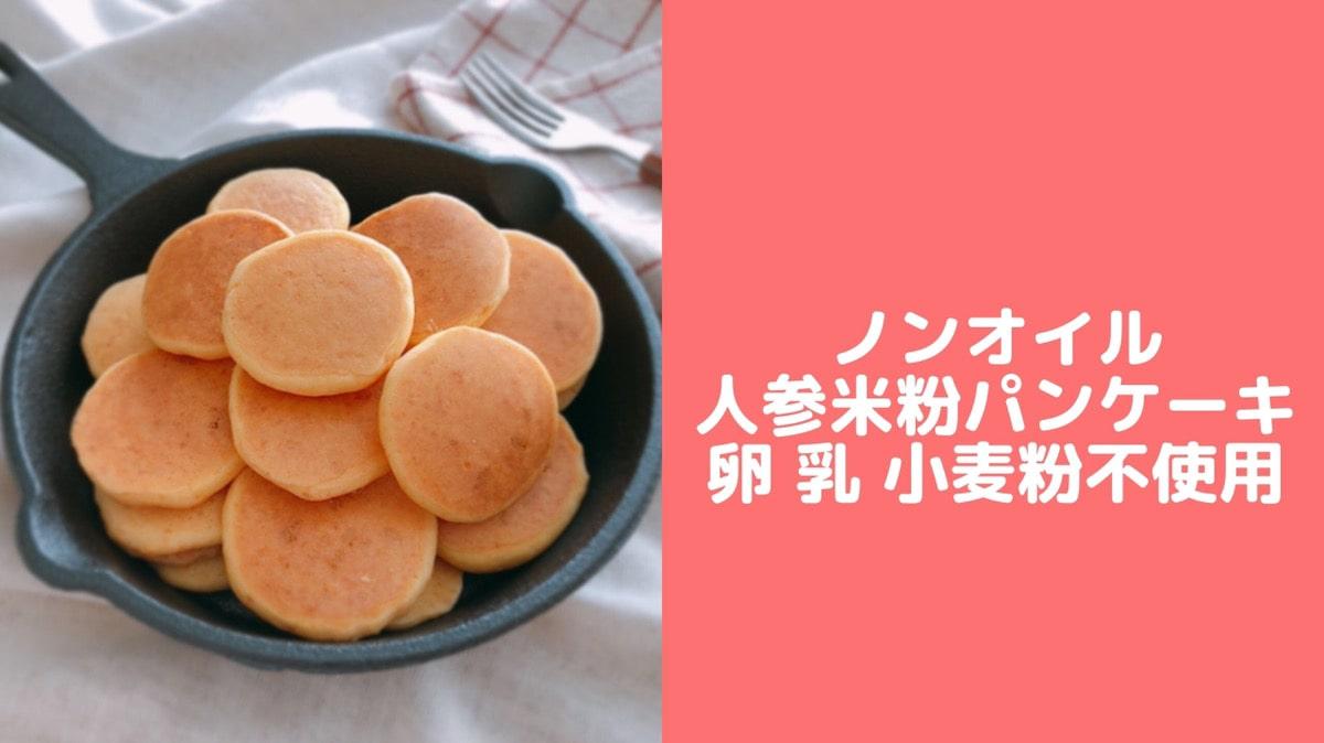 ミニパンケーキ シリアルパンケーキ かわいい おしゃれ パンケーキ みりん