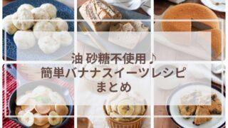 砂糖不使用 バナナ スイーツ おやつ レシピ 幼児食