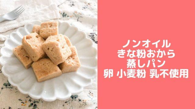 おから蒸しパン 卵なし 小麦粉なし 電子レンジ おからパウダー 簡単 レシピ きな粉