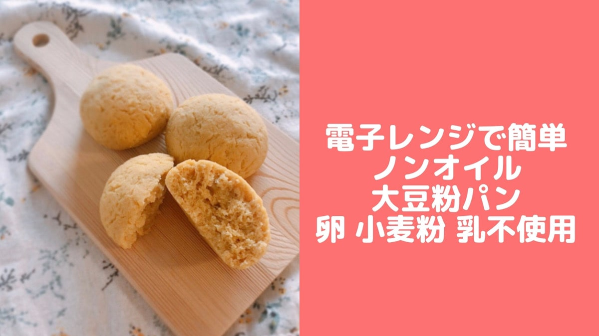 大豆粉パン レシピ 小麦粉なし オーブンなし 簡単