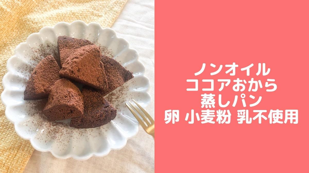 おからパウダー 蒸しパン ココア 卵なし 小麦粉なし サイリウム 簡単