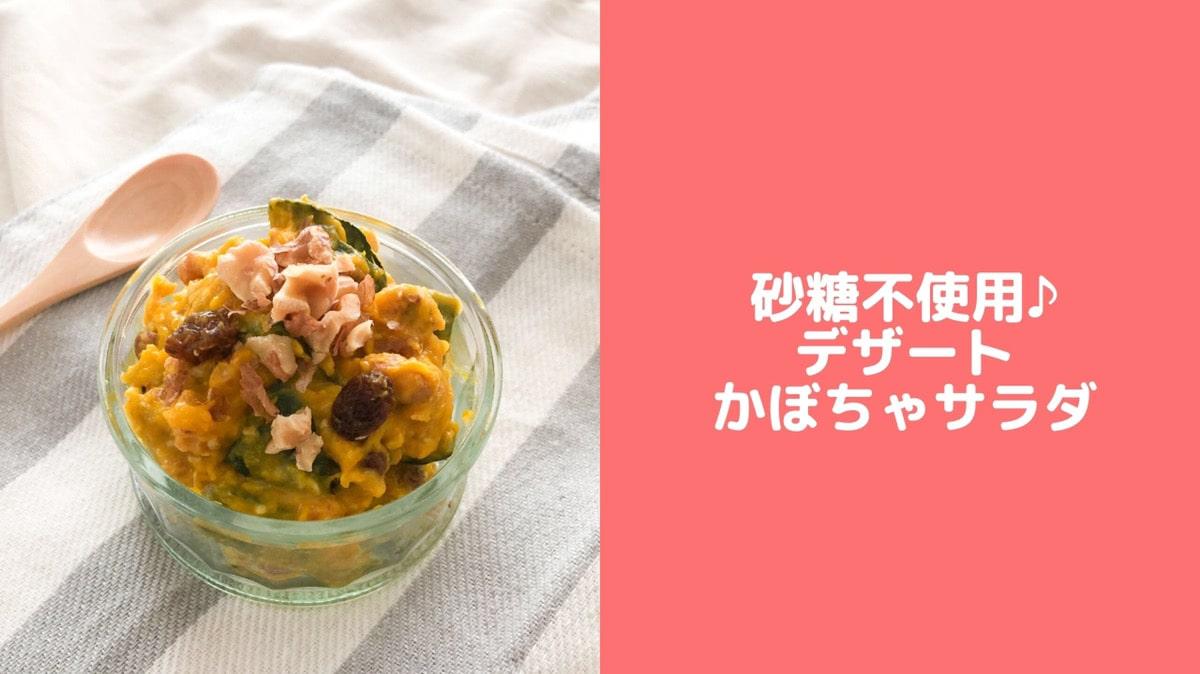 かぼちゃサラダ マヨネーズなし 羊乳ヨーグルト デザート スイーツ レシピ