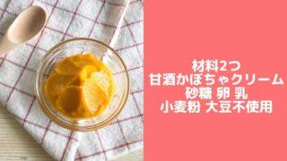 かぼちゃ クリーム レシピ 簡単 生クリームなし 乳製品なし 幼児食 モンブラン