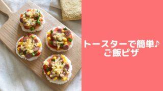 ご飯 ピザ 生地 トースター 簡単 ランチ