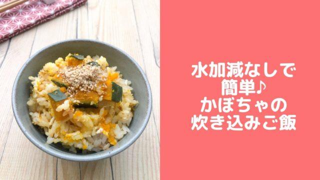 かぼちゃ 炊き込みご飯 幼児食 離乳食