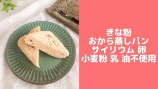 おから蒸しパン 卵なし 小麦粉なし おからパウダー レシピ