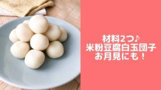 お月見団子 米粉 豆腐 みたらし団子 レシピ