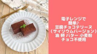 豆腐 チョコケーキ サイリウム 糖質オフ 簡単