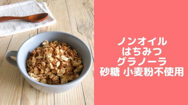 オートミール グラノーラ 手作り 作り方 はちみつ 小麦粉なし 砂糖なし