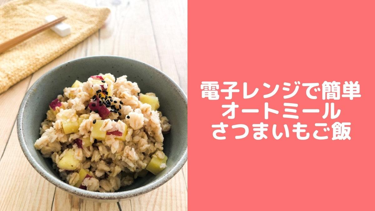 オートミール 米化 ご飯 レシピ 簡単