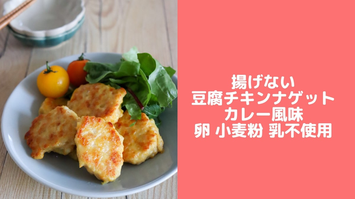 豆腐 チキンナゲット 卵なし 子ども 揚げない パン粉なし 冷凍