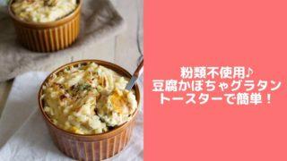 豆腐 グラタン バターなし 豆乳なし かぼちゃ