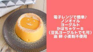 かぼちゃケーキ ヨーグルト しっとり バターなし 卵なし 小麦粉なし 電子レンジ 豆乳ヨーグルト