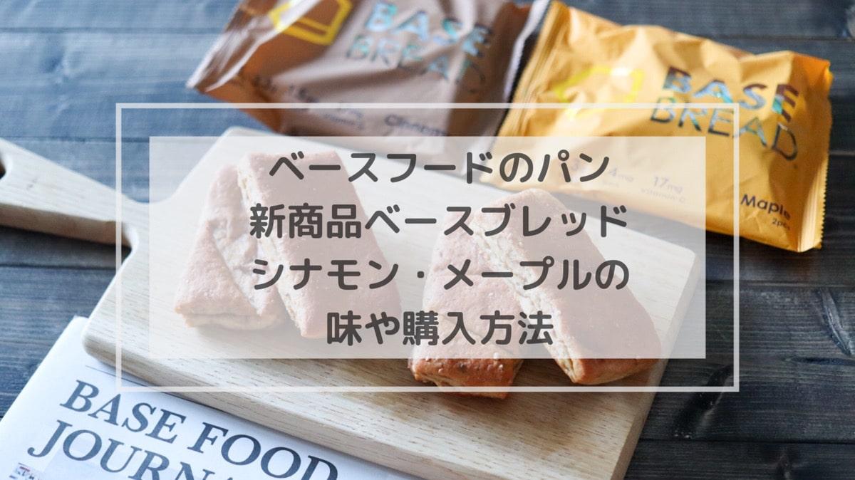 糖質オフ ベースブレッド パン 味 口コミ