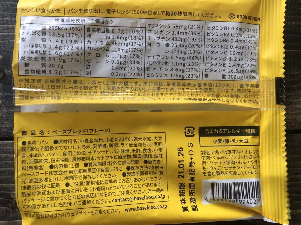 ベースブレッド カロリー 栄養価 糖質 ダイエット プレーン