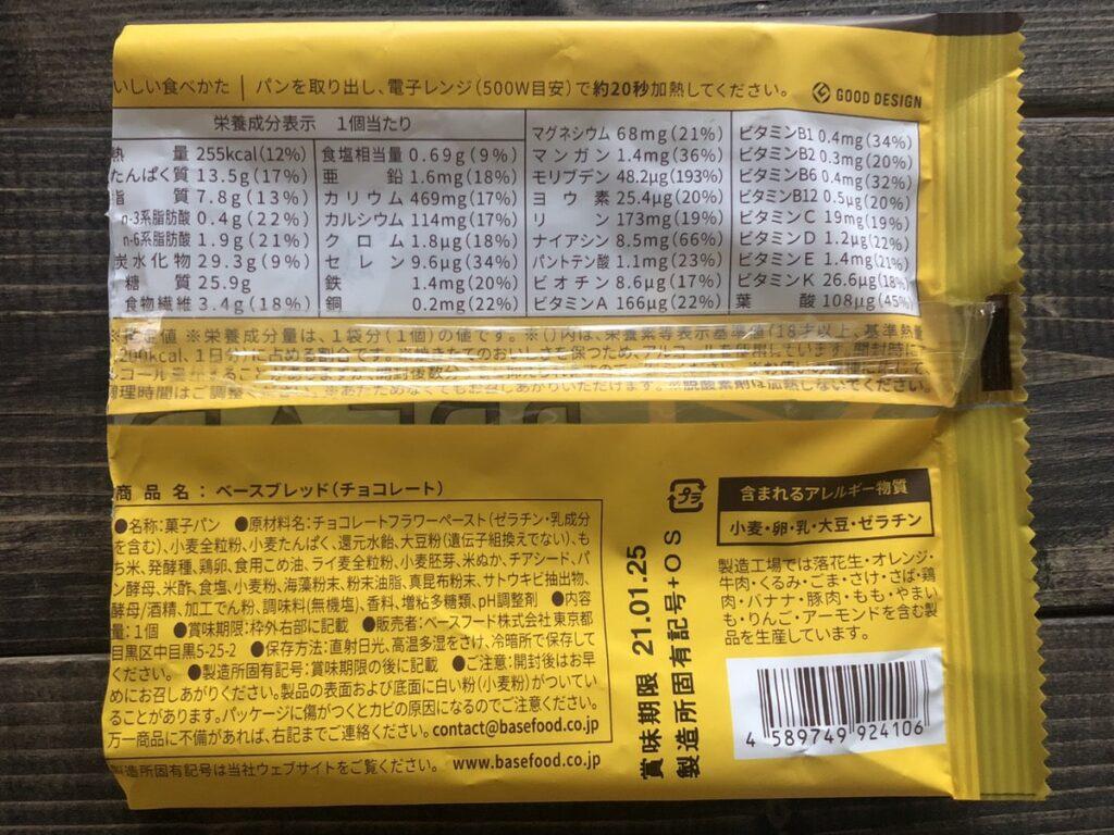 ベースブレッド カロリー 栄養価 糖質 ダイエット チョコレート