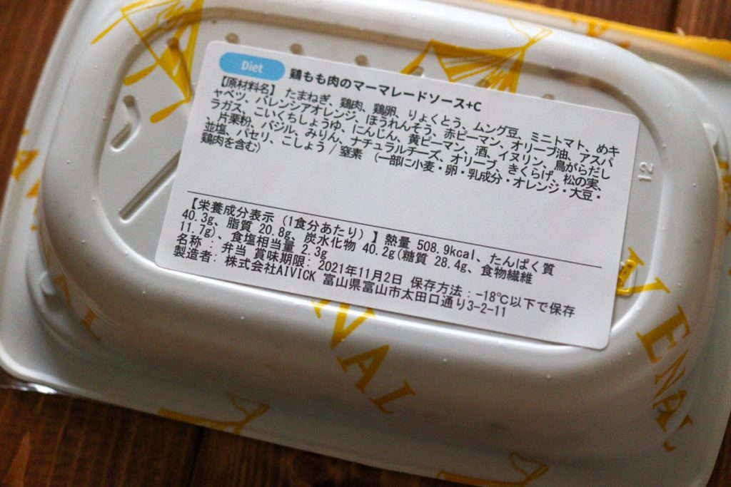 FIT FOOD HOME フィットフードホーム 栄養価 原材料 カロリー 糖質 メニュー