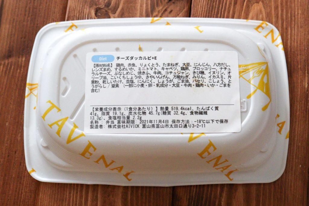 FIT FOOD HOME フィットフードホーム 無添加 冷凍 宅配 弁当
