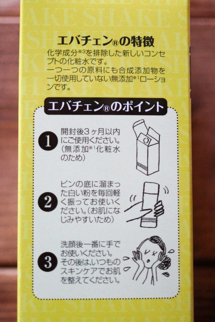 無添加 化粧品 アイリス iRIS 化粧水 使い方