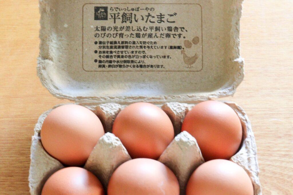 らでぃっしゅぼーや 卵 平飼いたまご
