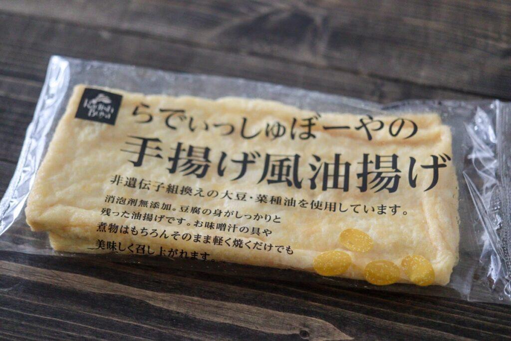 らでぃっしゅぼーや 油揚げ 国産 大豆