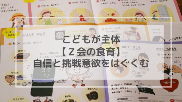 Z会 食育 口コミ 幼児 ブログ