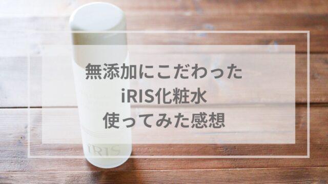 無添加 化粧品 アイリス iRIS 化粧水 おすすめ 効果