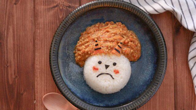 節分 鬼カレー 豆 レシピ 可愛い 簡単 子ども