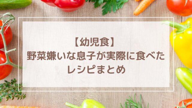 幼児食 野菜嫌い レシピ