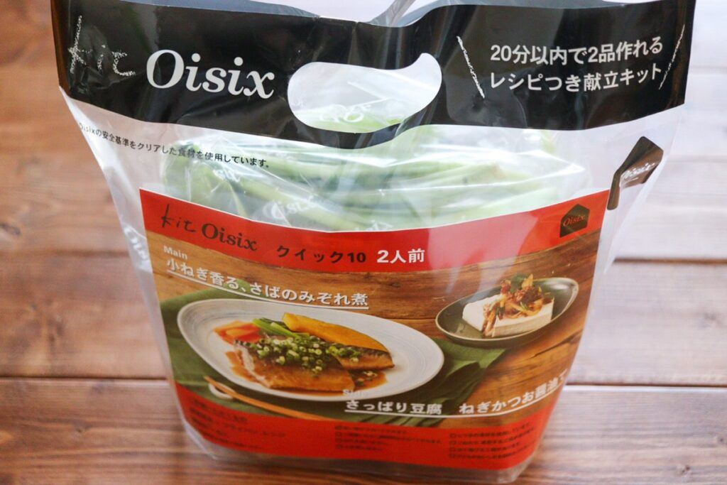 Oisix お試しセット Kit Oisix ミールキット 価格 口コミ