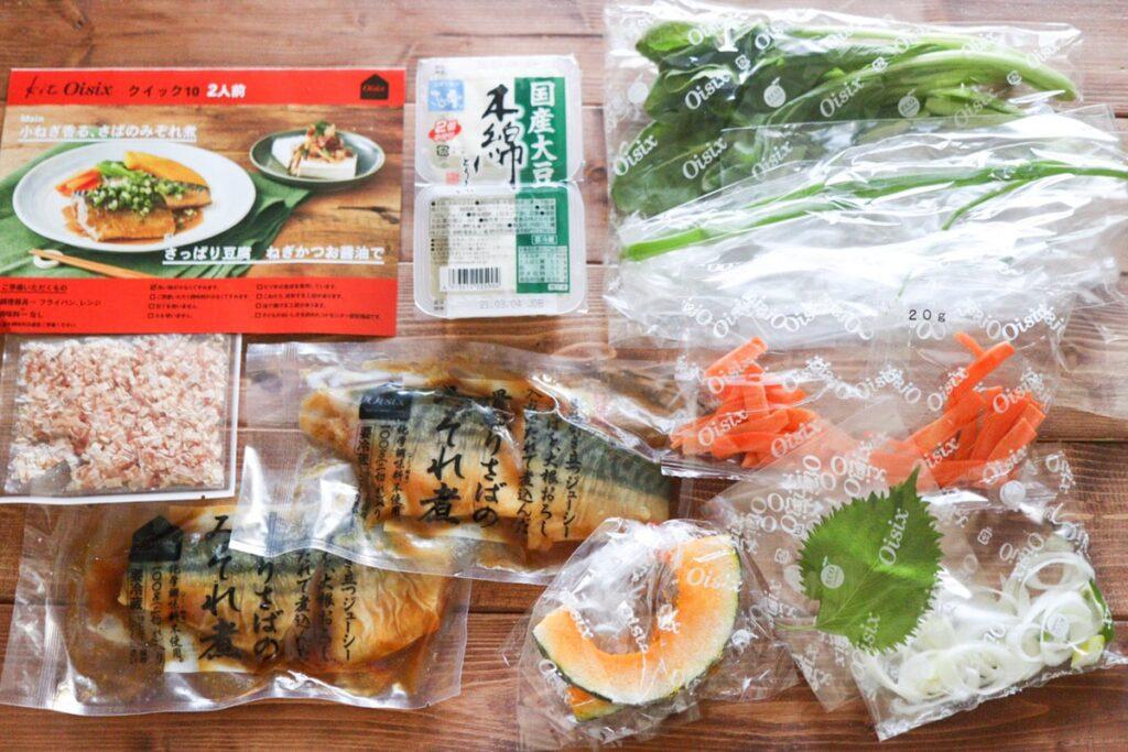 Oisix お試しセット Kit Oisix ミールキット 魚