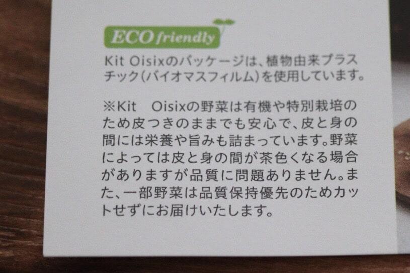 Kit Oisix パッケージ