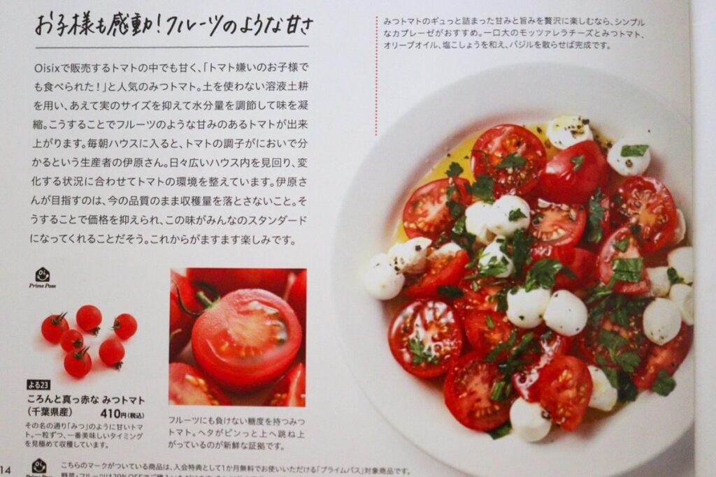 みつトマト とは オイシックス