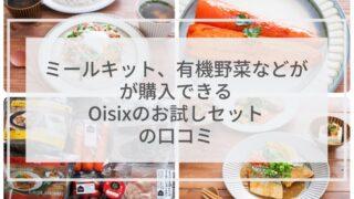 Oisix 口コミ お試し 味