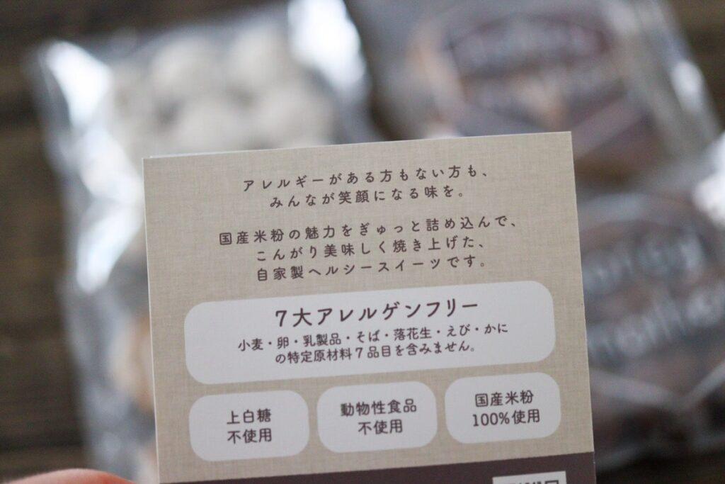 ハニーマザー クッキー パウンドケーキ アイス