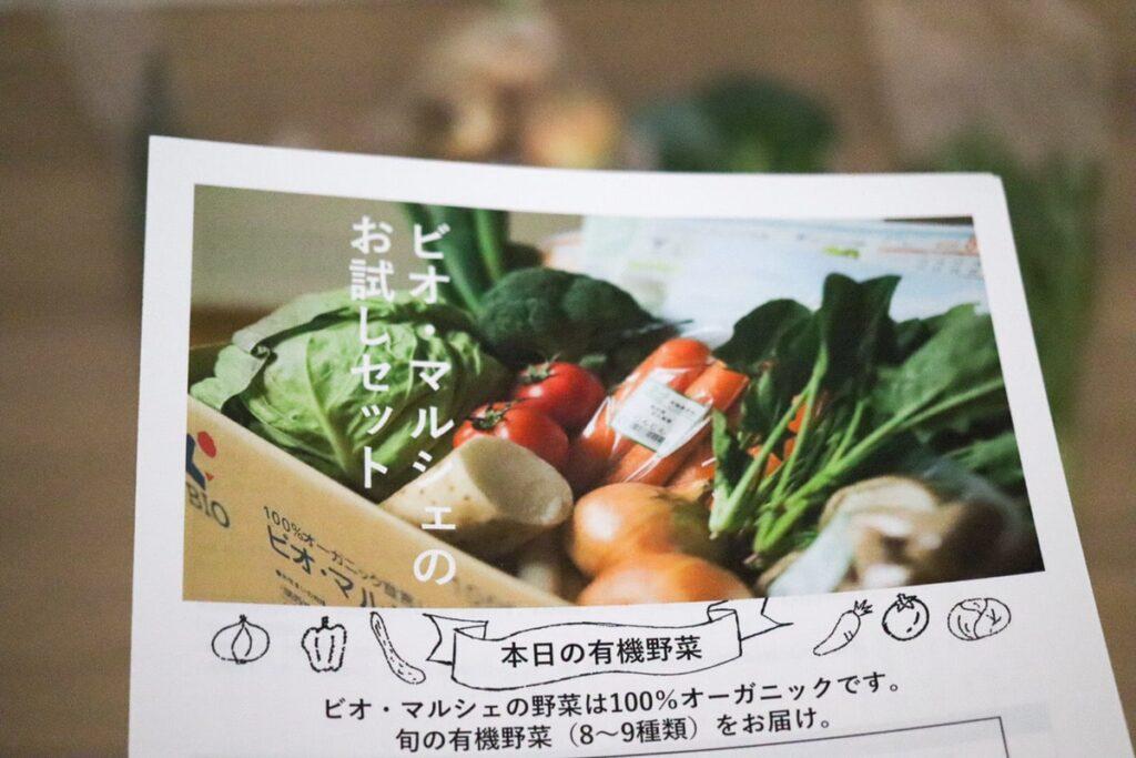 ビオ・マルシェ ビオマルシェ 口コミ 評判 有機野菜 オーガニック