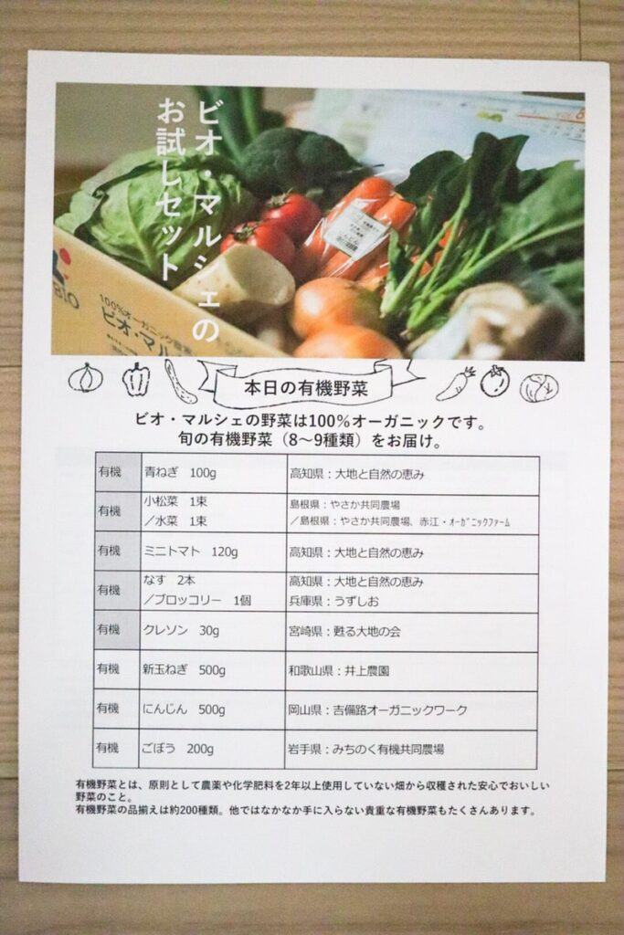 ビオマルシェ 野菜 口コミ