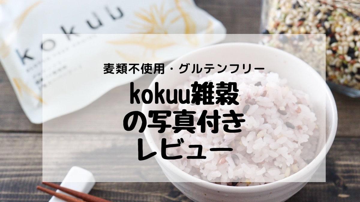 kokuu 雑穀 大麦なし グルテンフリー 口コミ