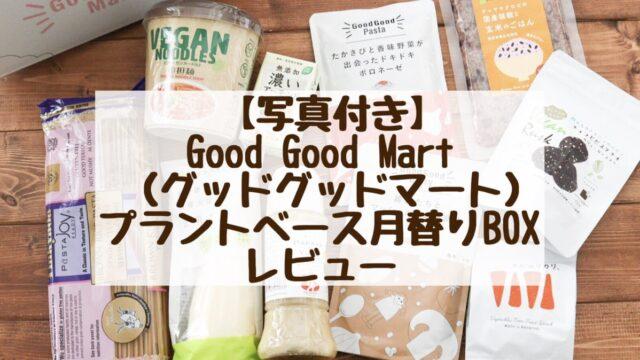 Good Good Mart グッドグッドマート プラントベース 月替わりBOX
