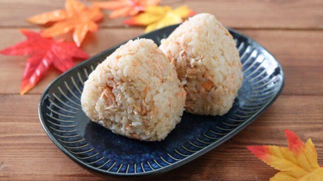 簡単 炊き込み ご飯 鮭 幼児食 塩分控えめ
