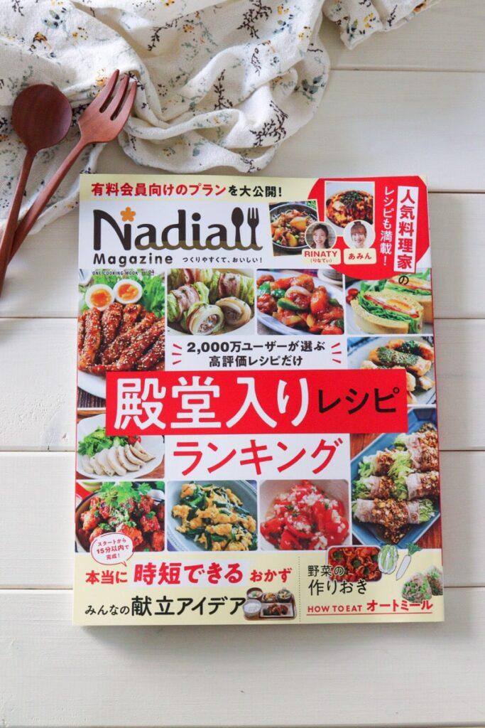 ナディア 人気レシピ 管理栄養士