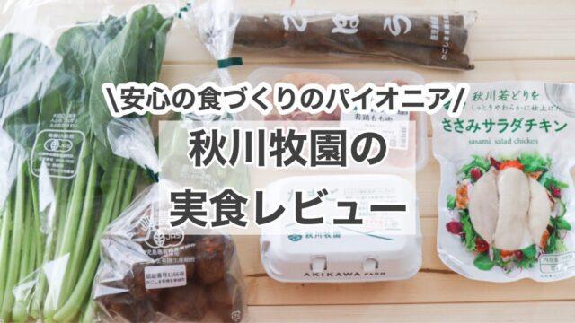 秋川牧園 口コミ 無農薬 野菜 鶏肉